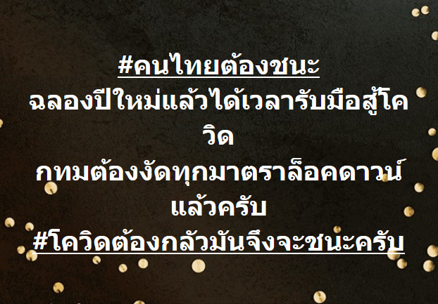 คนไทยต้องชนะ ฉลองปีใหม่แล้วได้เวลารับมือสู้โควิด